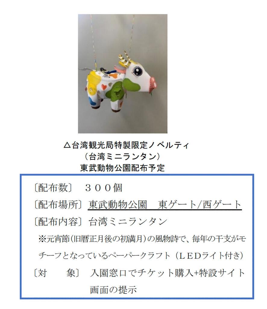 東武動物公園、東京ソラマチ「台湾キャンペーン」