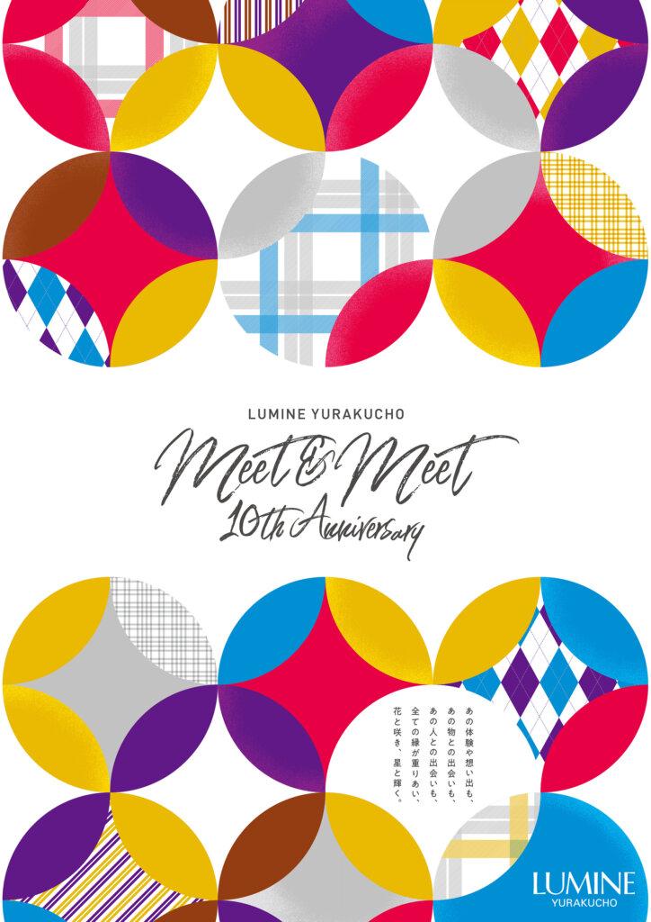 ルミネ有楽町 開業10周年 特別企画  「meet & meet 10th Anniversary」