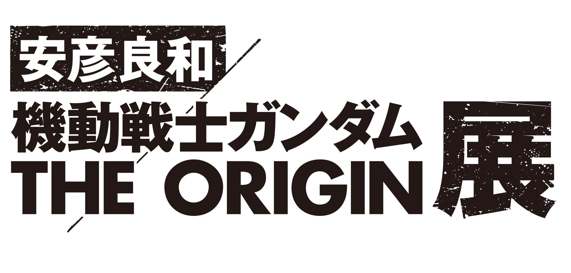 安彦良和/機動戦士ガンダム THE ORIGIN展