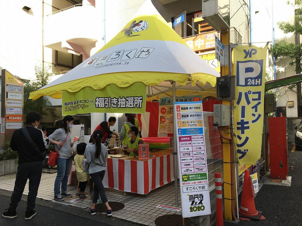 高円寺フェス2021