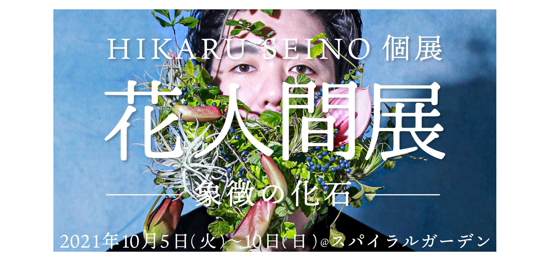 「清野 光 HANANINGEN展―象徴の化石―」スパイラルガーデン