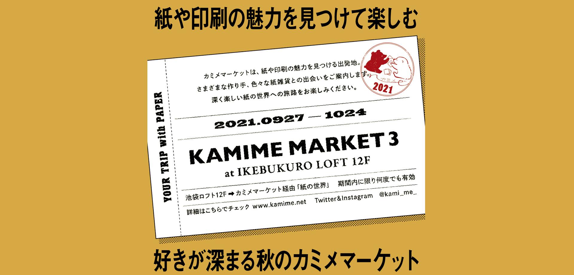 「KAMIME MARKET vol.3」池袋ロフト