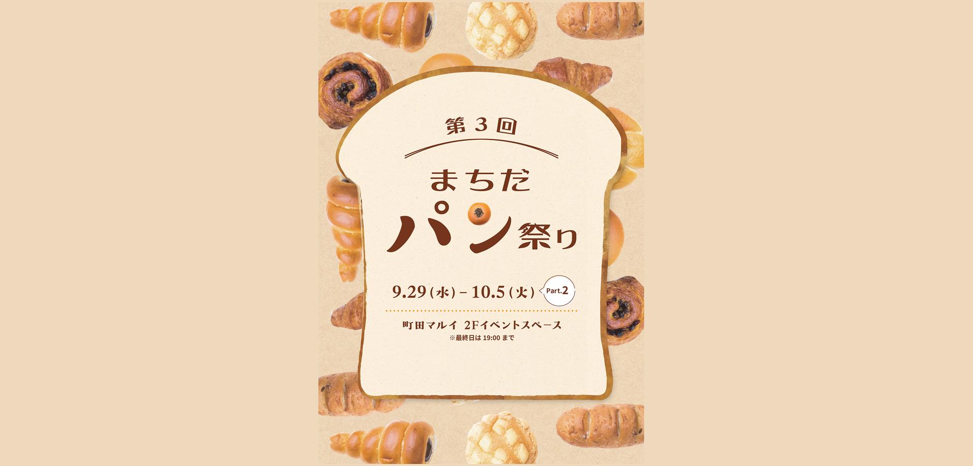町田マルイ「第3回まちだパン祭り」Part.2