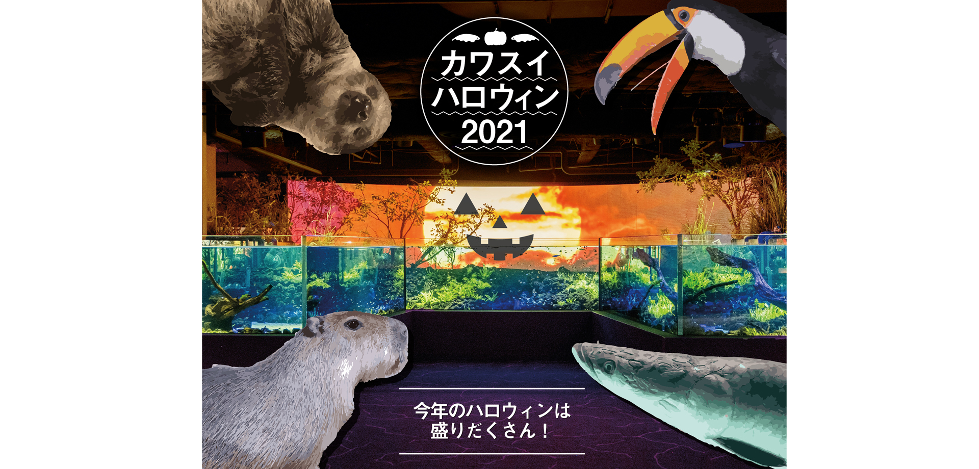 カワスイハロウィン2021