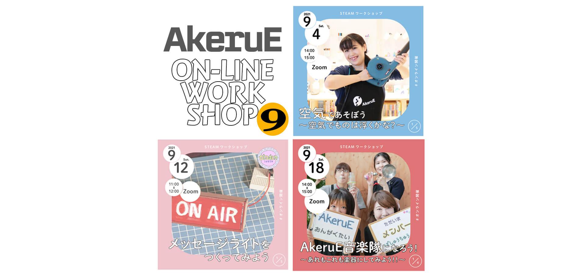 AkeruEオンラインワークショップ