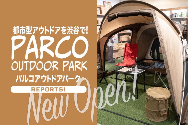 渋谷パルコ パルコアウトドアパーク