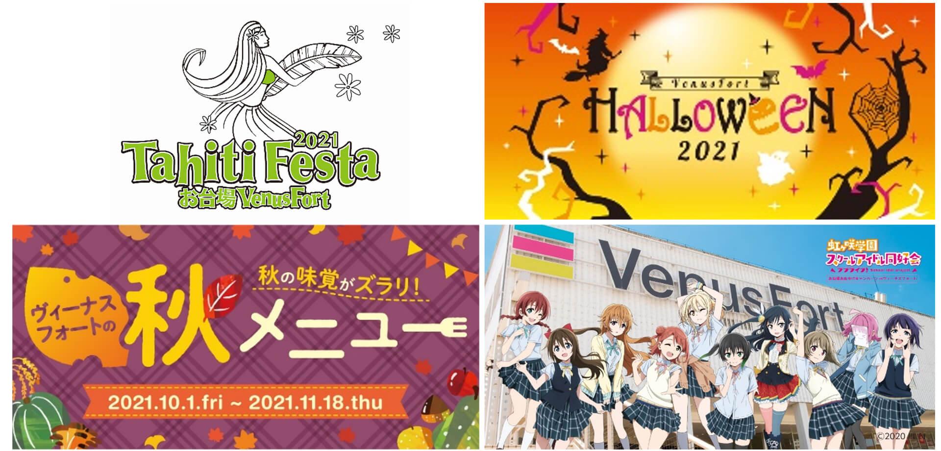 VenusFort 秋イベント
