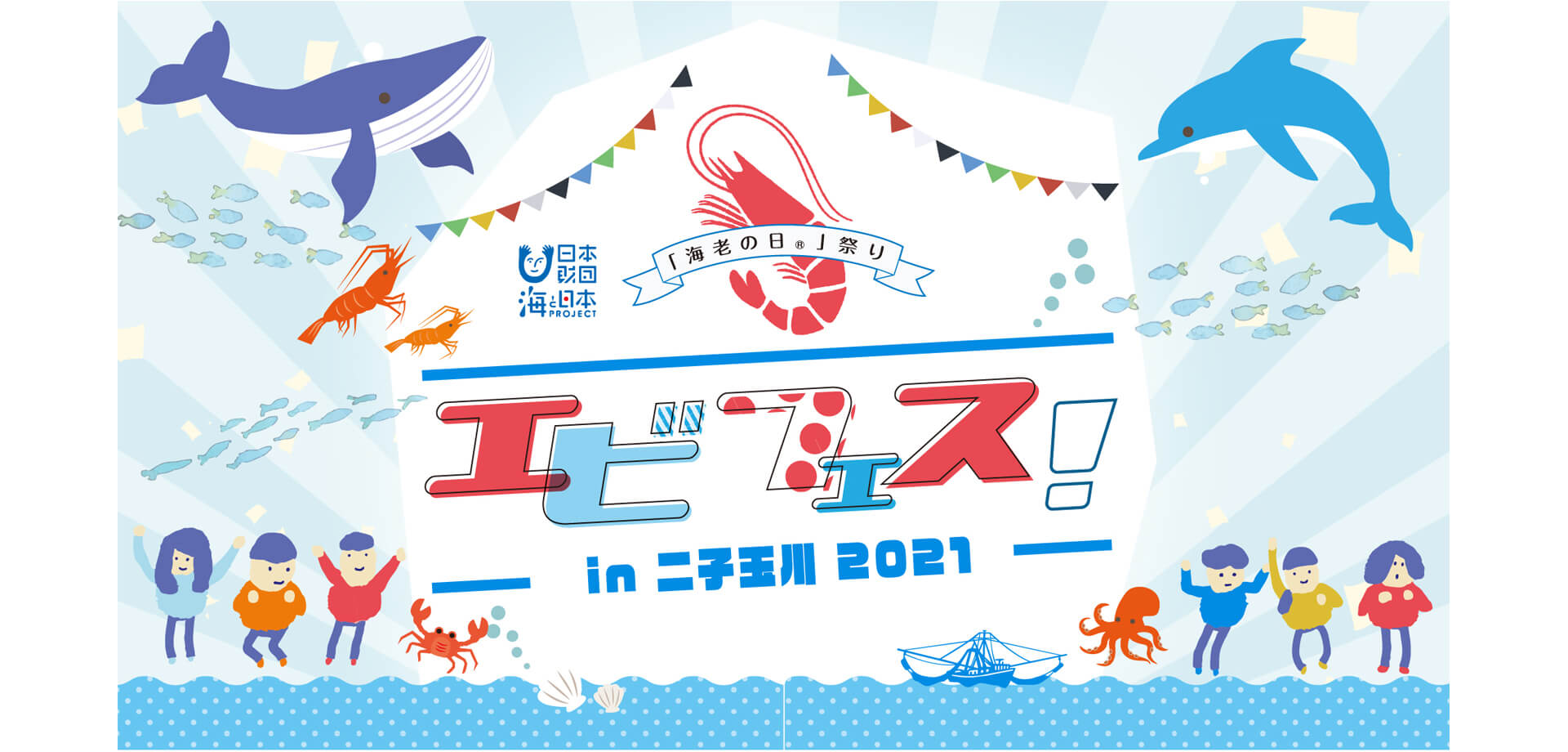 「エビフェス!2021」 「海のごちそうフェスティバル」