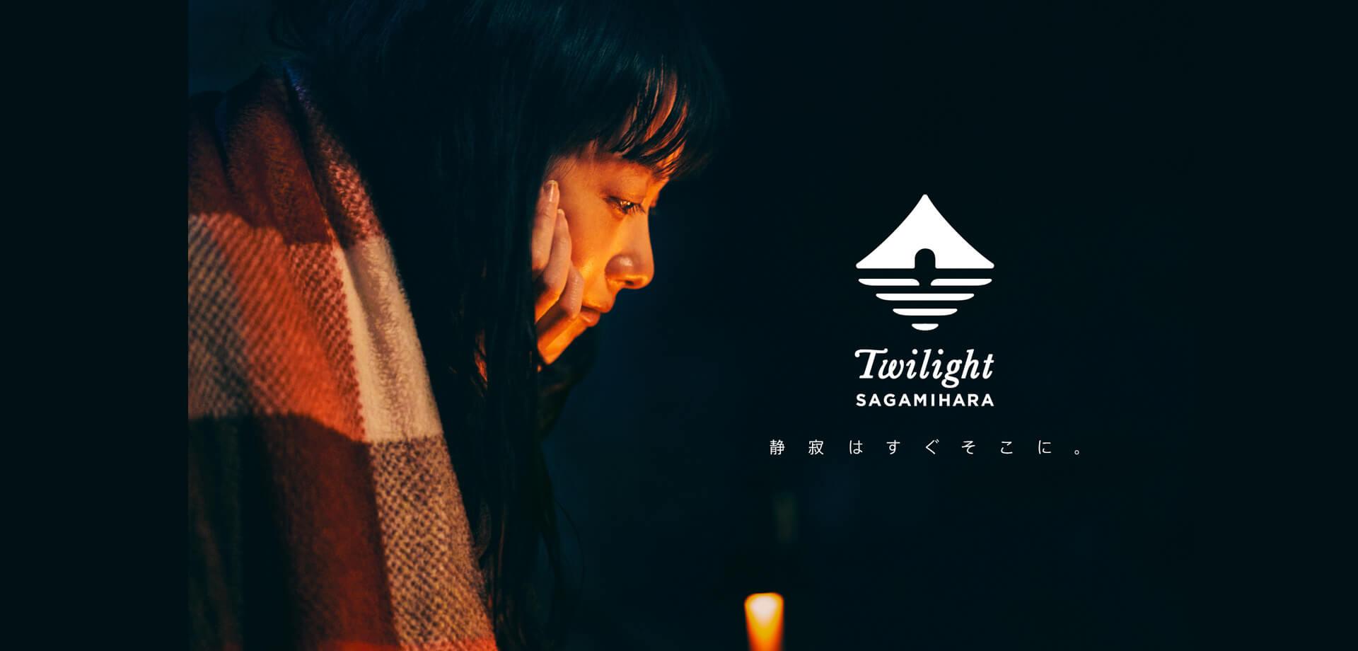 Twilight SAGAMIHARA