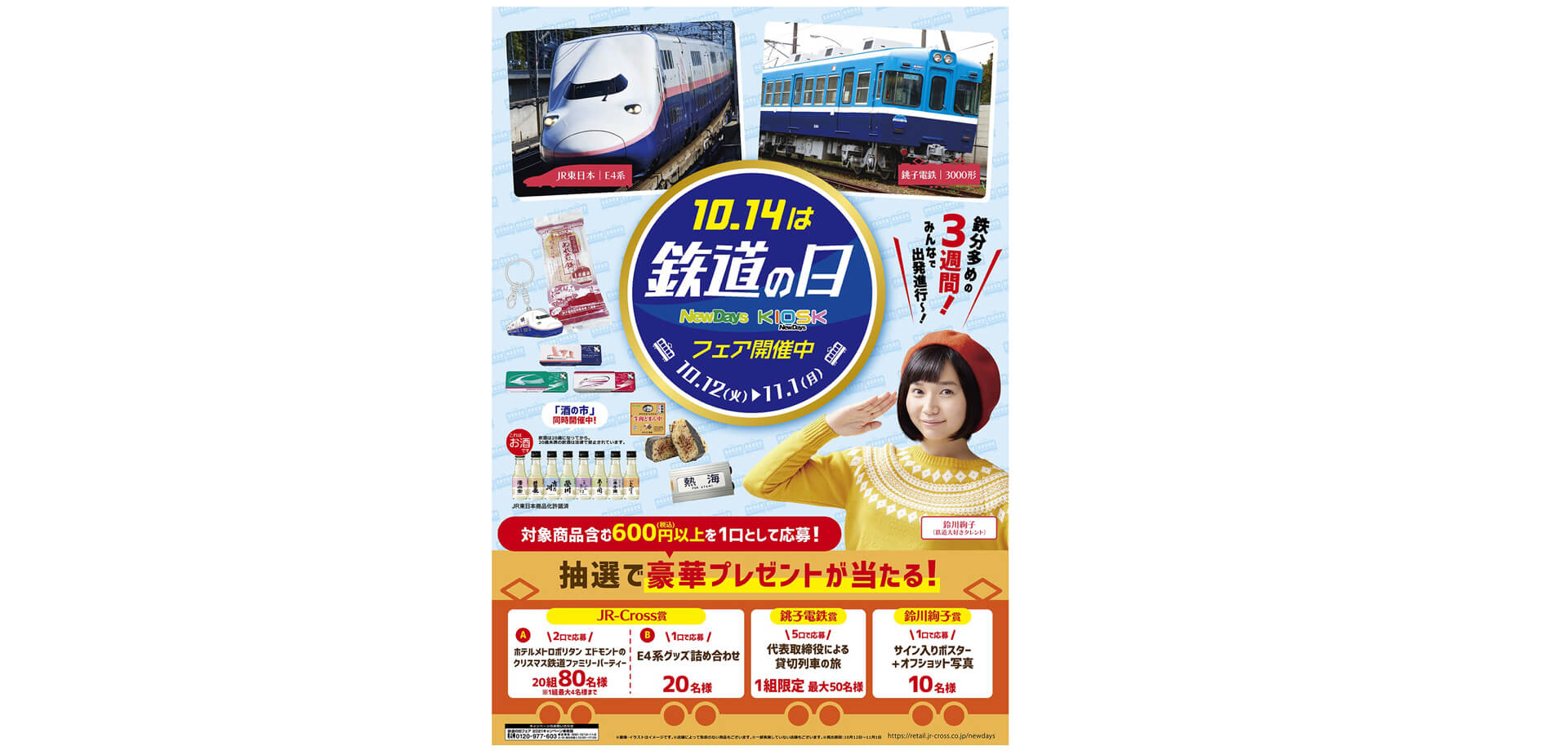 NewDays・NewDays KIOSK「鉄道の日フェア2021」