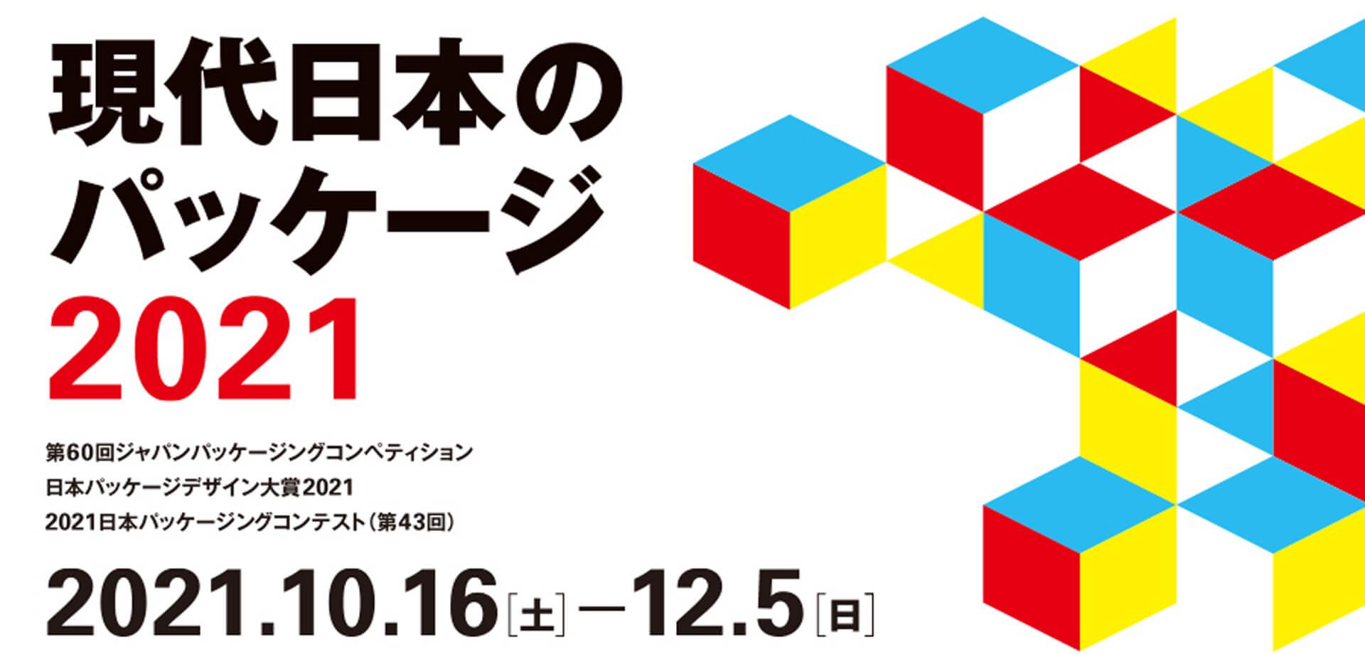 印刷博物館 P&Pギャラリー 「現代日本のパッケージ2021」展