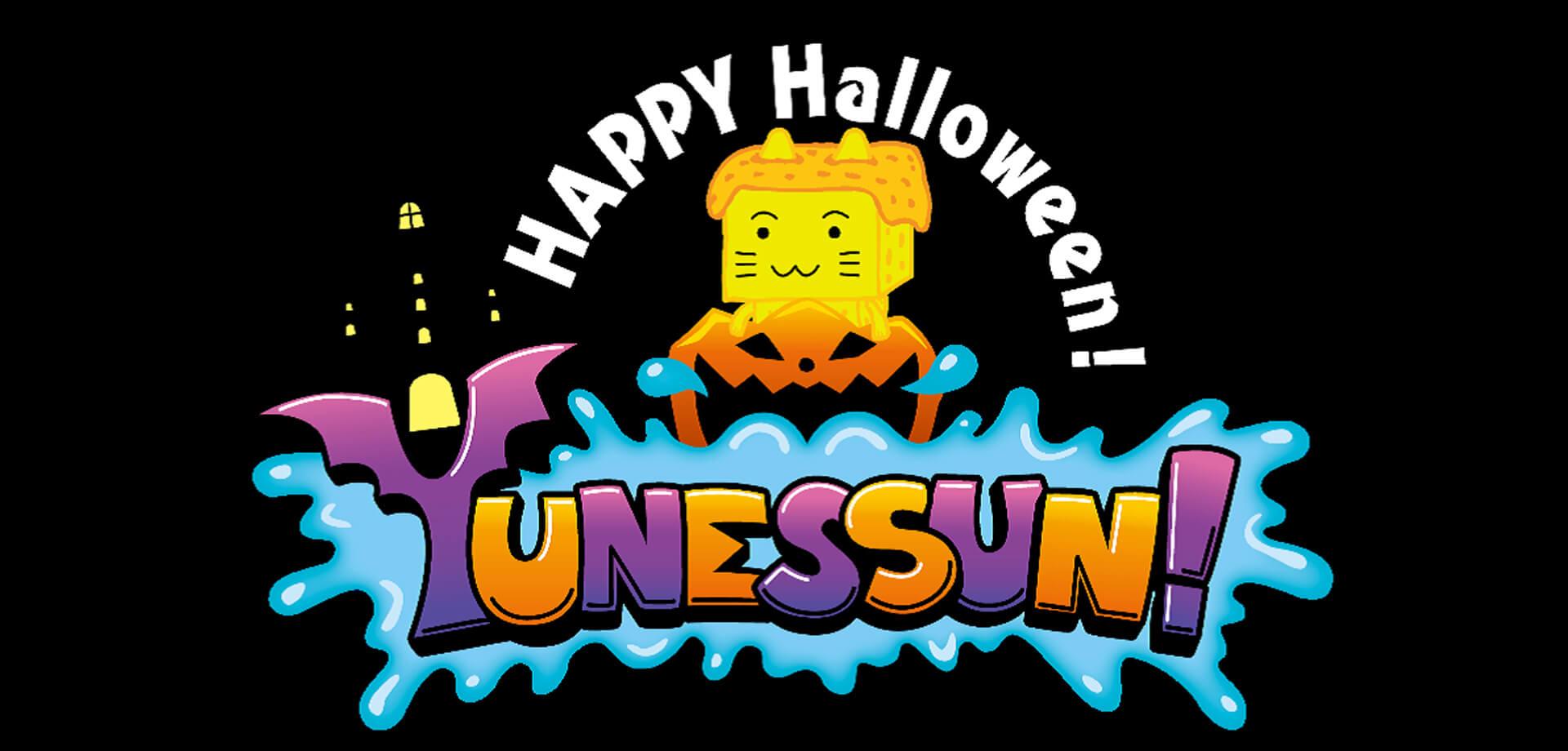 箱根小涌園ユネッサン「Happy Halloween YUNESSUN」