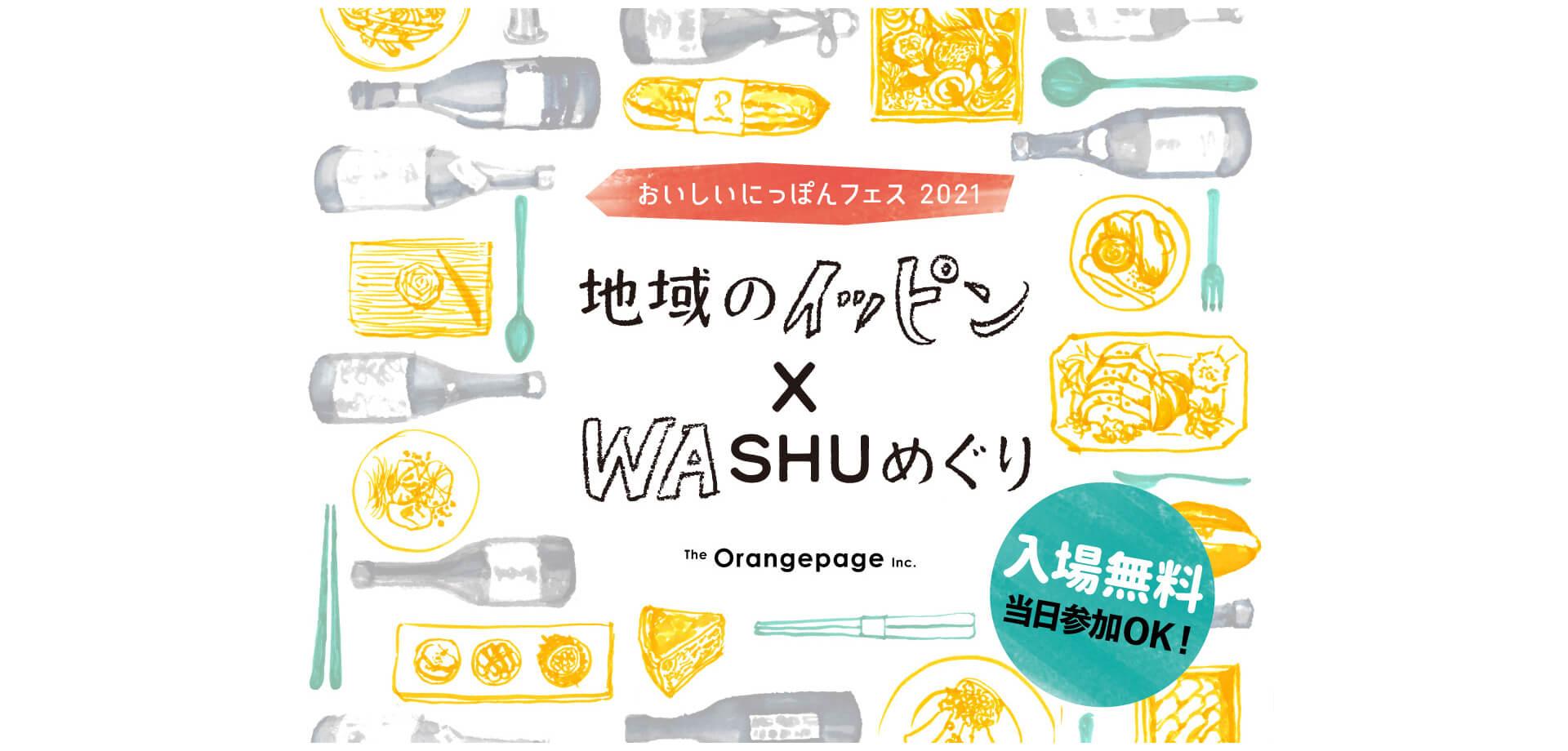オレンジページ「おいしいにっぽんフェス2021地域のイッピン×WASHUめぐり」