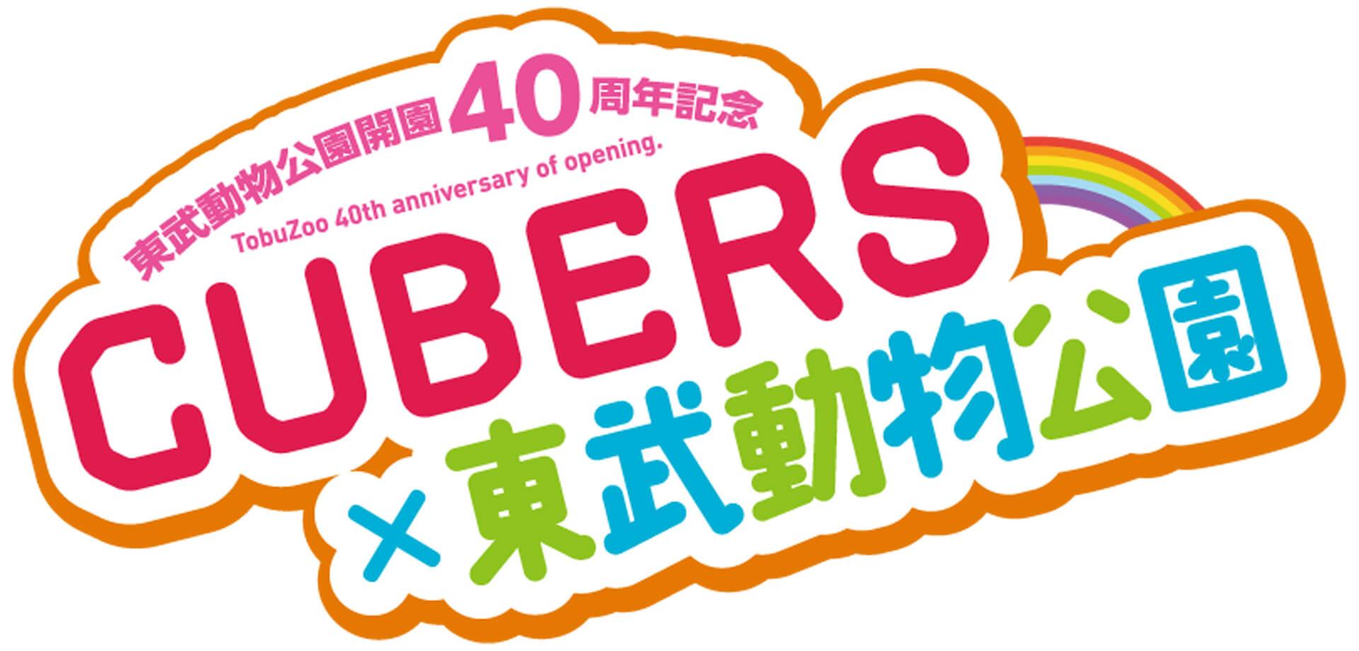 東武動物公園「CUBERS」PR大使