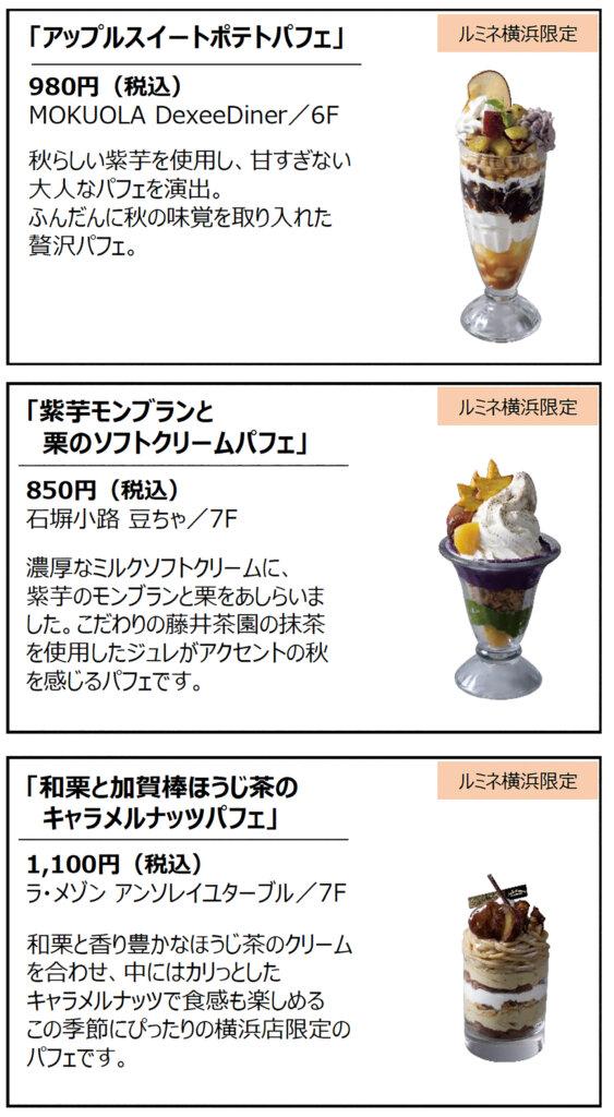 「LUMINE YOKOHAMA FOOD FAIR」ルミネ横浜