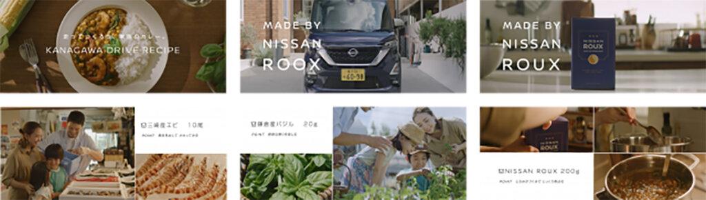 日産ルークス「走ってつくろう、家族のカレー DRIVE RECIPE MADE BY NISSAN ROOX」