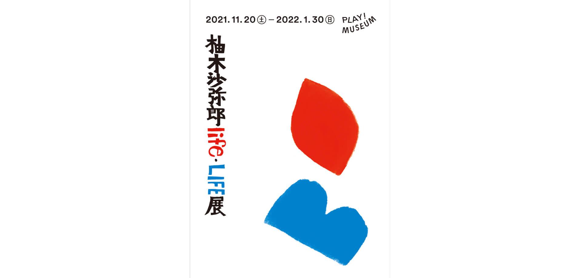 PLAY! MUSEUM「柚木沙弥郎 life・LIFE」展