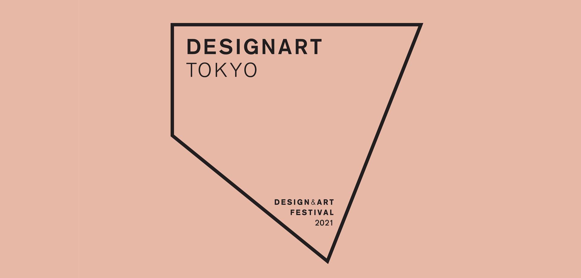 日比谷OKUROJI DESIGNART TOKYO 2021