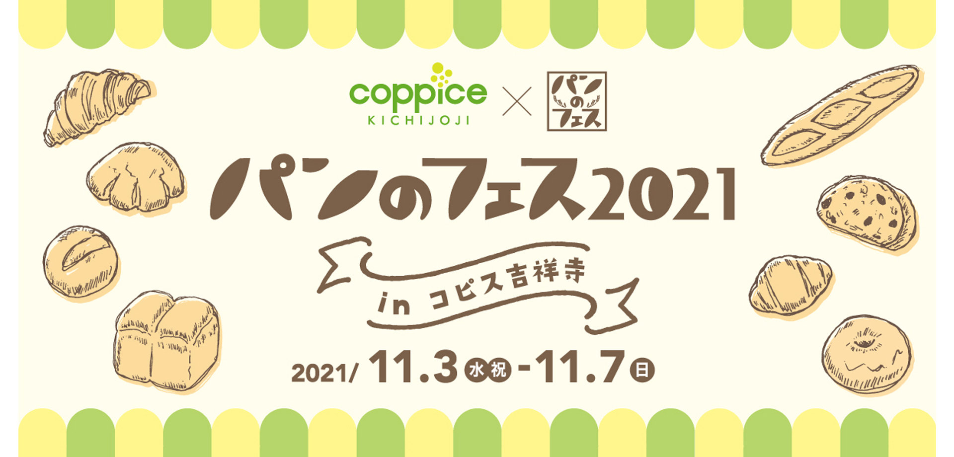 パンのフェス2021 in コピス吉祥寺