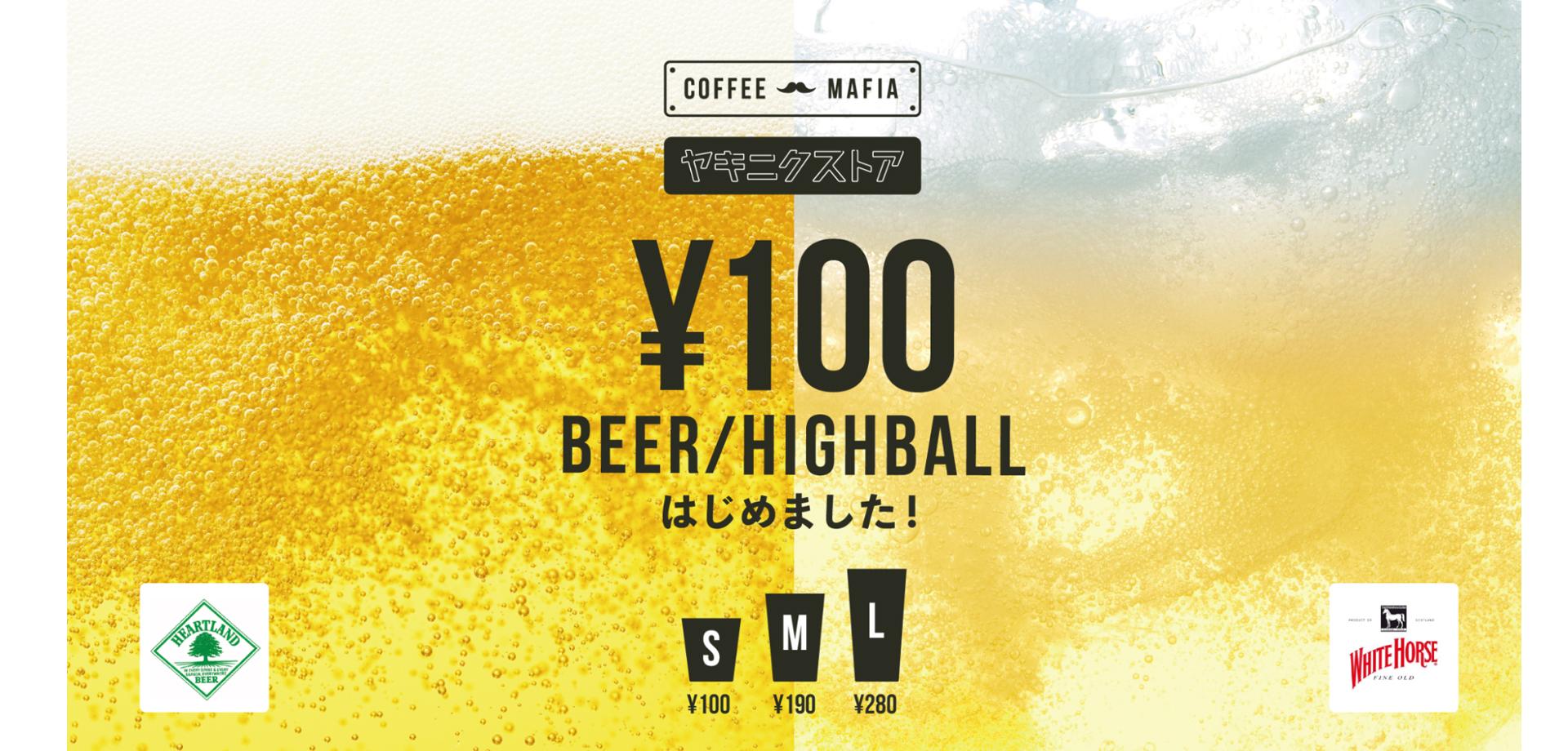 『coffee mafia 西新宿』と『ヤキニクストア』 100円生ビール・ハイボール