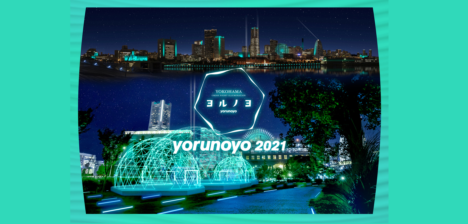 横浜イルミネーション『ヨルノヨ』