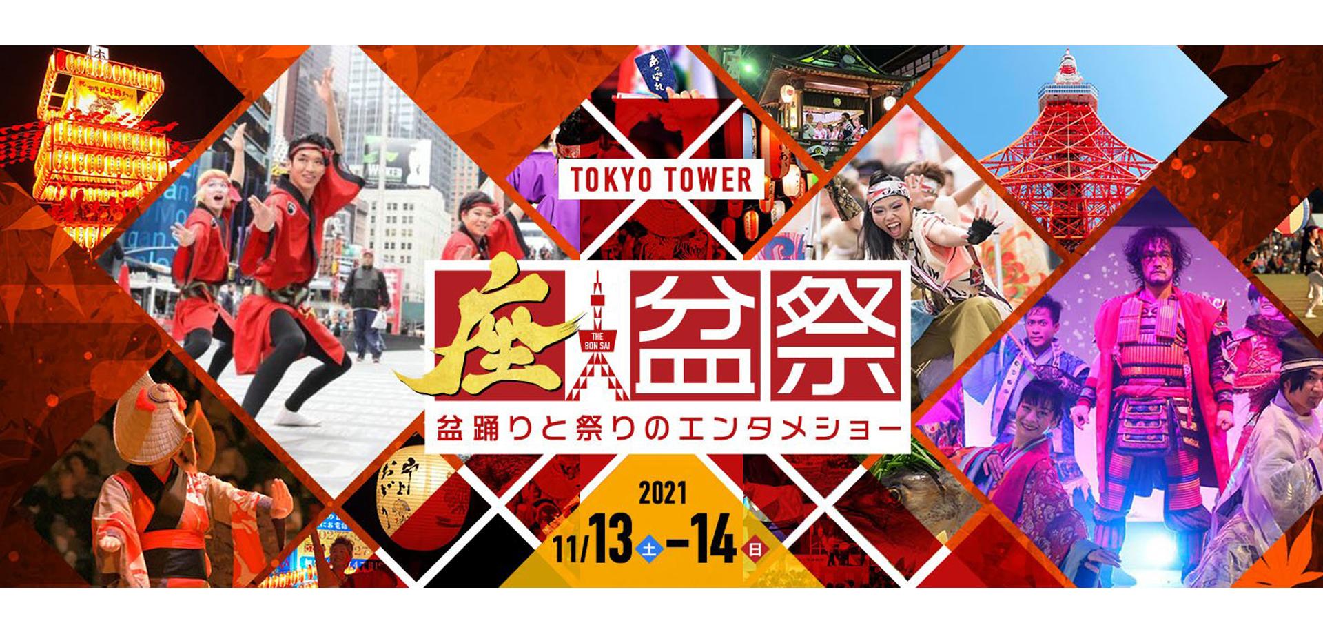 東京タワー「 座盆祭(ざぼんさい)」