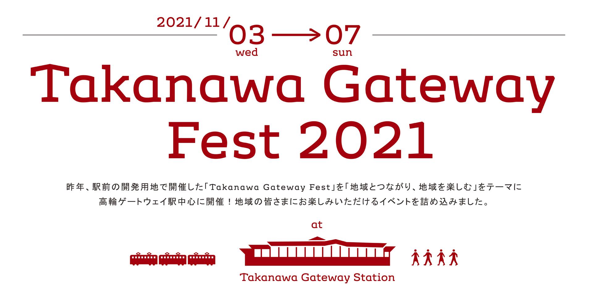 Takanawa Gateway Fest 2021