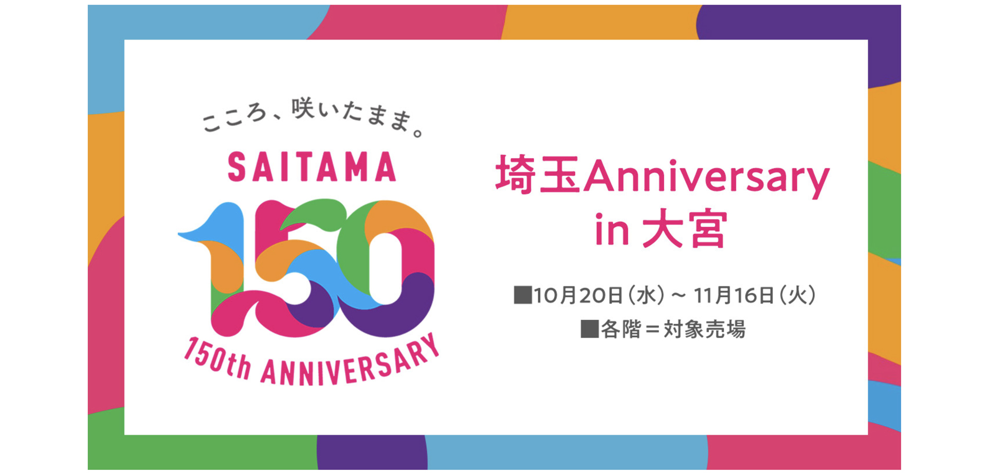 埼玉150周年「埼玉Anniversary in 大宮」