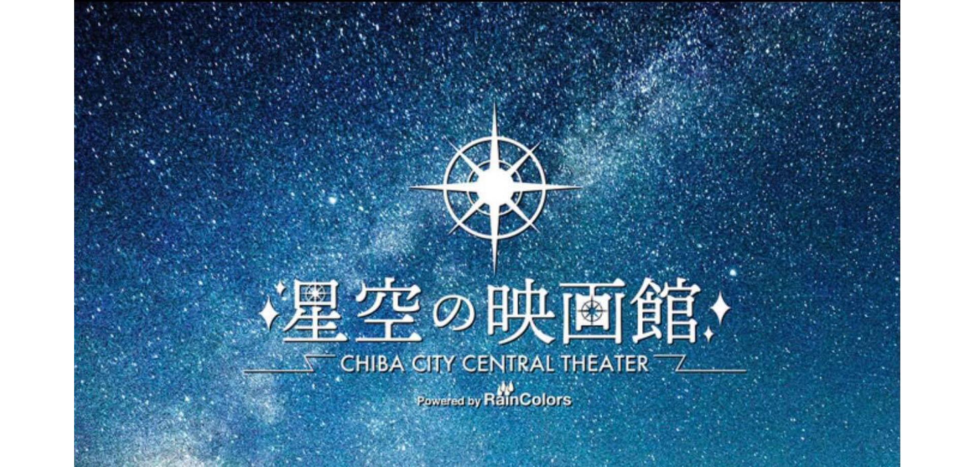 星空の映画館 ~CHIBA CITY CENTRAL THEATER~ Powered by レインカラーズ