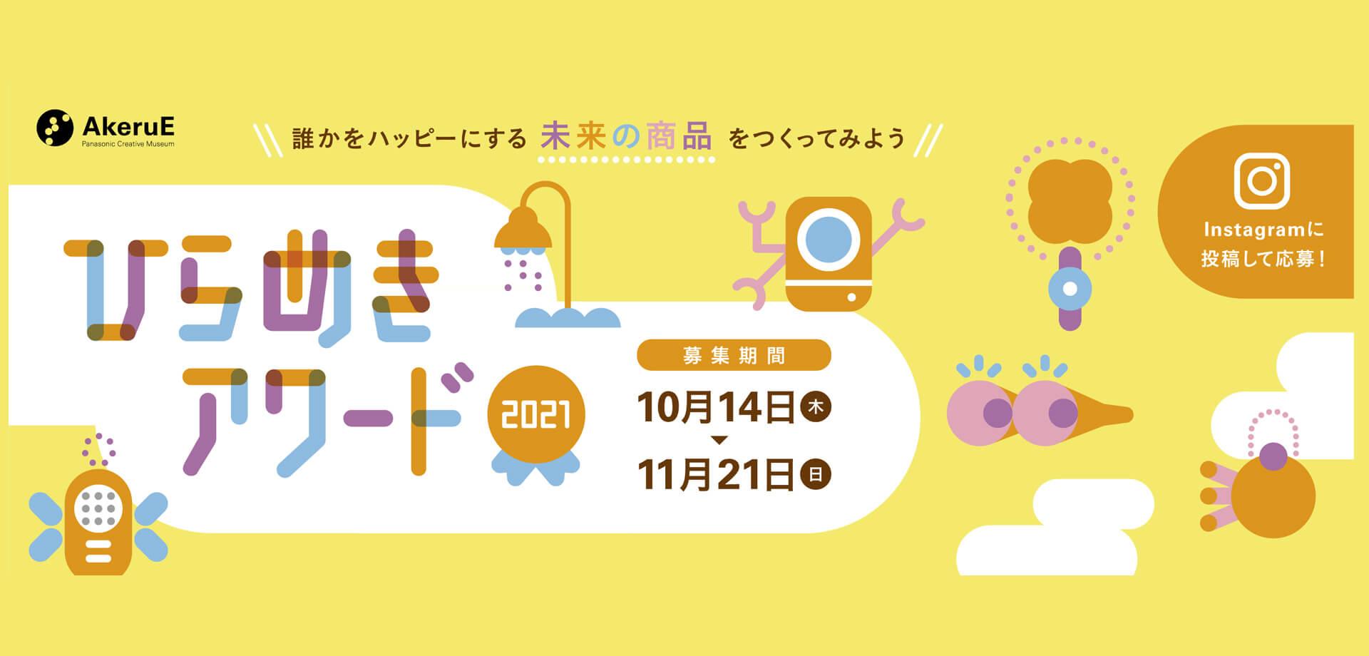 AkeruE(アケルエ)「ひらめきアワード2021」