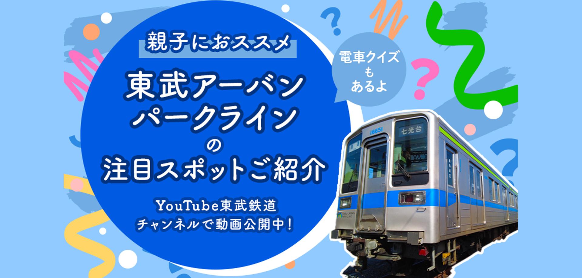 東武アーバンパークライン「東武チャンネル」