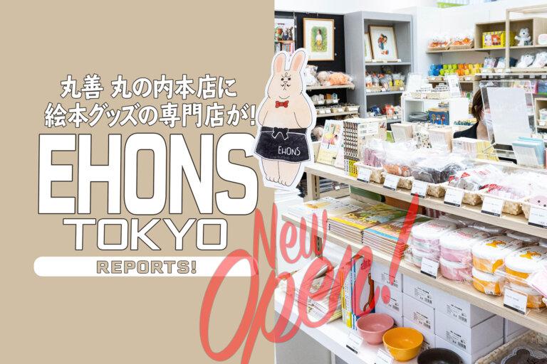 丸善丸の内本店 EHONS TOKYO